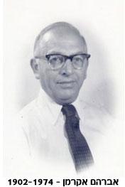 אברהם אקרמן 1974-1902